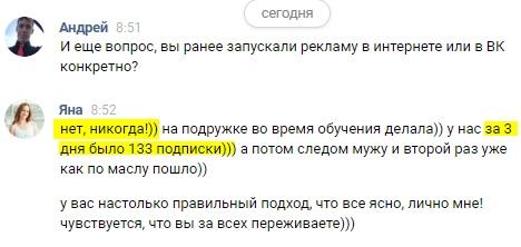 vkontakte_reklama