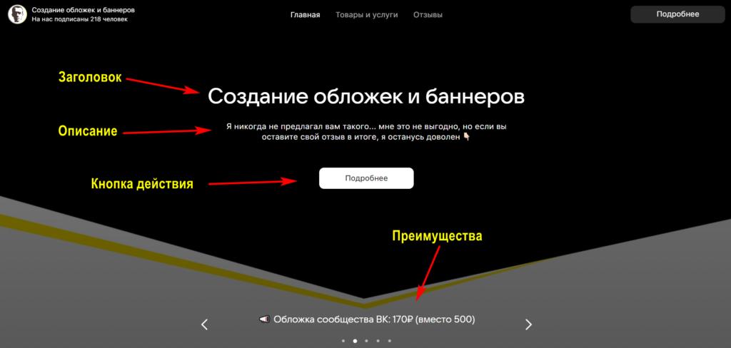 Пример первого экрана сайта из сообщества ВК