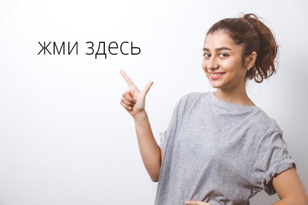 Призыв к рекламному тексту