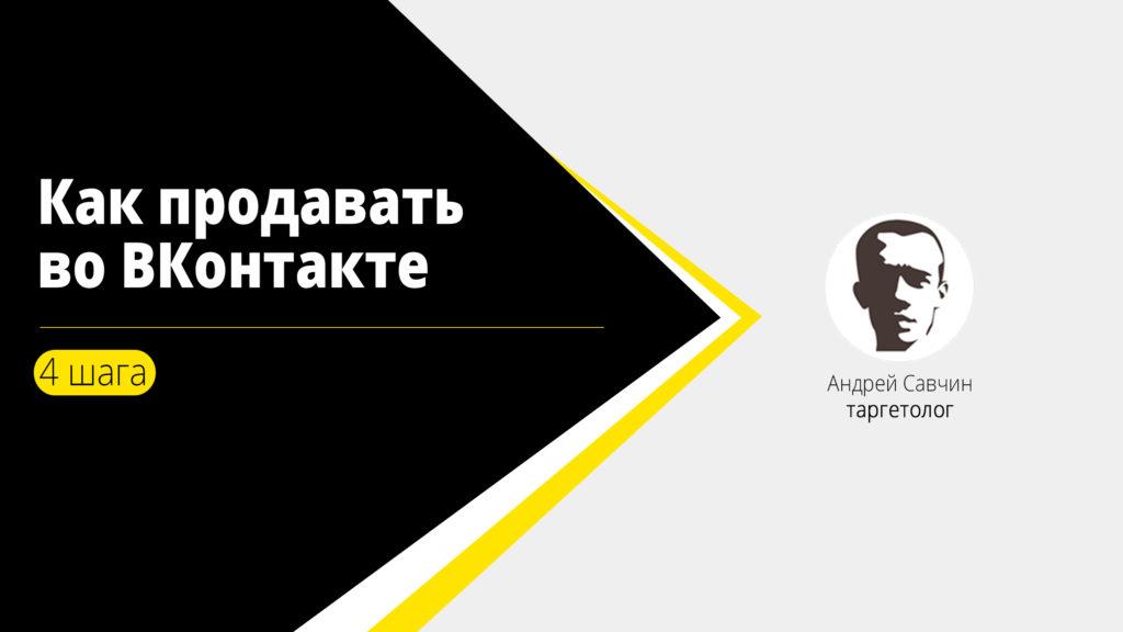 Как продавать во ВКонтакте